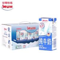 甘蒂牧场(MUH)全脂纯牛奶 200ml*10盒/箱 礼盒整箱装 德国进口